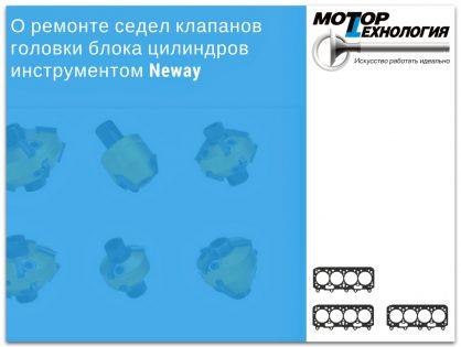 О ремонте седел клапанов головки блока цилиндров инструментом Neway