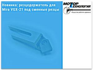 Новинка - резцедержатель для Mira VGX-21 под сменные резцы