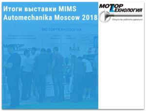 Итоги выставки MIMS Automechanika Moscow 2018