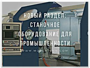 Новый раздел: cтаночное оборудование для промышленности